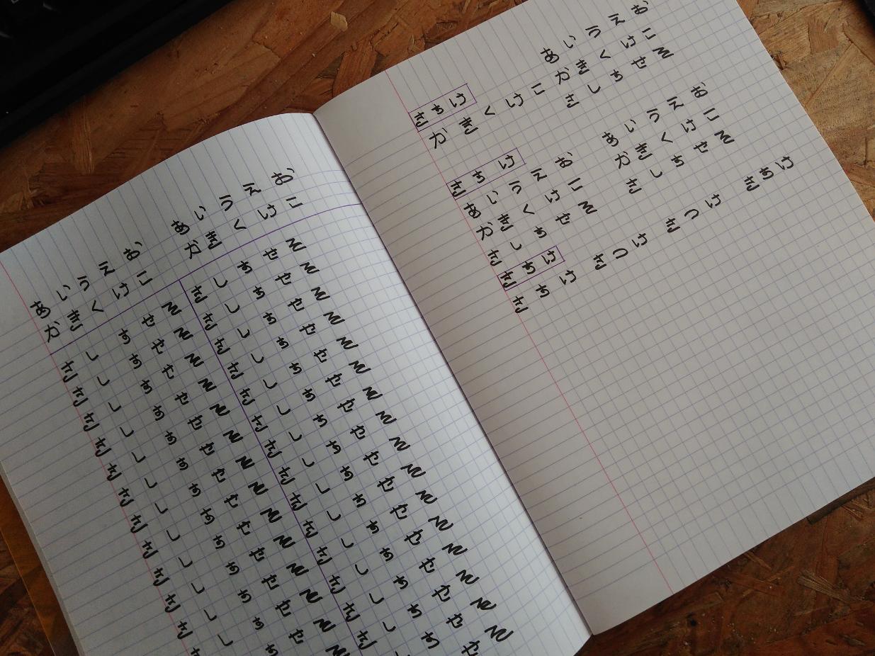 apprendre ses hiragana